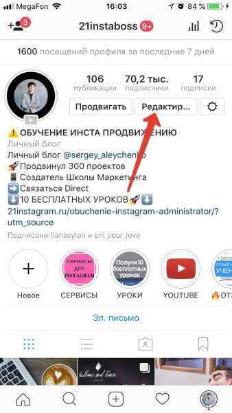 21instagram.ru-biznes-profil22