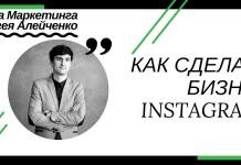 21instagram.ru-biznes-profil26