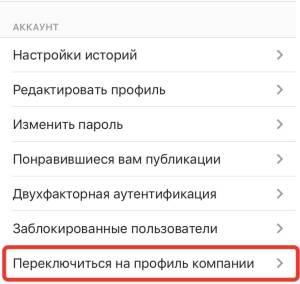 21instagram.ru-biznes-profil6