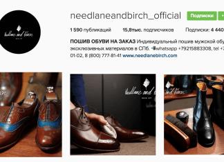 keys instagram prodvizheniye poshiva obuvi