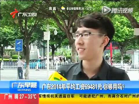 年平均工资广东排名第三 每月收入五千够用吗截图