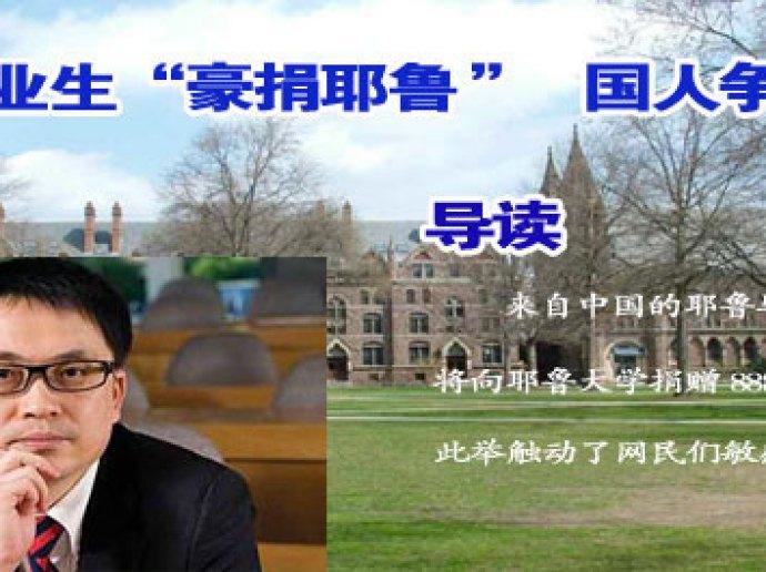 【怎样看待张磊向耶鲁大学的捐款】