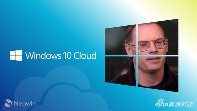 业界大佬狂喷Window 10 Cloud