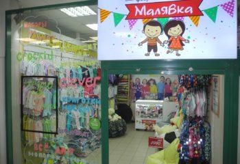 Малявка -одежда для детей