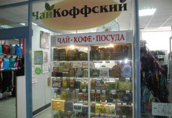 ЧайКоффский