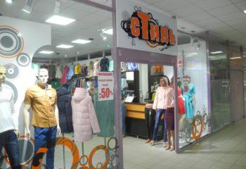 Стиль - модная женская и мужская одежда