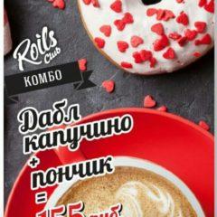Кофе в Йошкар-Оле