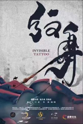 Invisible Tattoo poster