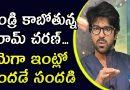 Ram Charan to become a FATHER ! | Upasana Kamineni | Latest Celebrities News | News Mantra