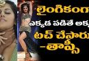 Taapsee Pannu faced Harassment | Latest Celebrities News | Movie Updates