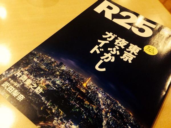 r25_20140921