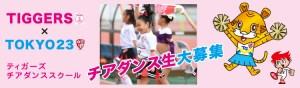 東京23×TIGGERS ティガーズ・チアダンススクール