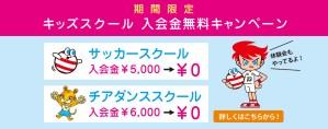 東京23スポーツクラブ サッカースクール入会金無料キャンペーン