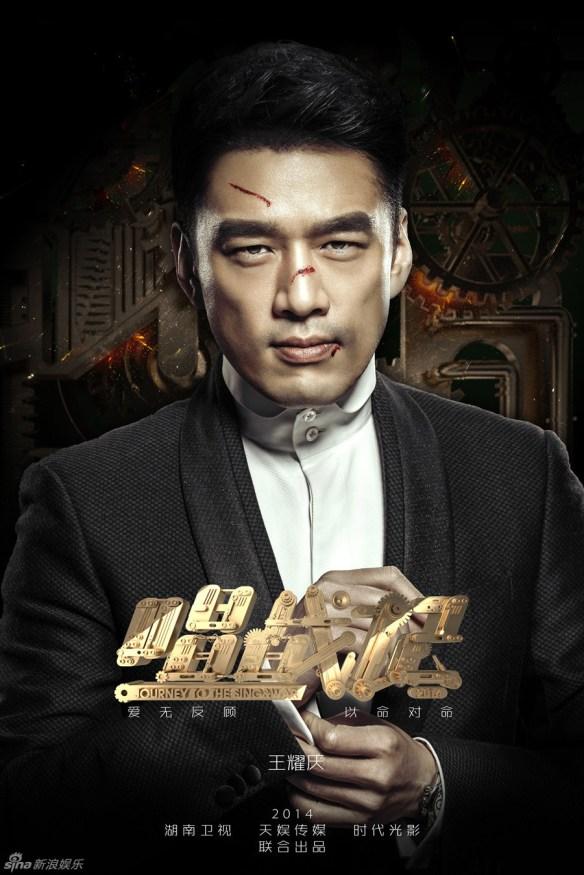Wang Yaoqing
