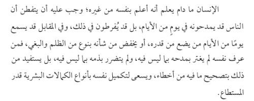 اللهم أنت أعلم بي من نفسي وأنا أعلم بنفسي منهم، اللهم اجعلني خيرًا مما يظنون، واغفر لي ما لا يعلمون، ولا تؤاخذني بما يقولون<br /><br /><br /><br /><br /><br /><br /><br /><br /> من كتاب: قواعد قرآنية، د.عمر المقبل