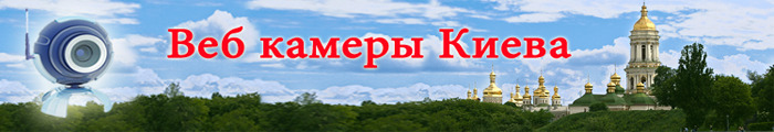 Онлайн-трансляция с веб-камер Киева, Майдан Незалежности (#Евромайдан)