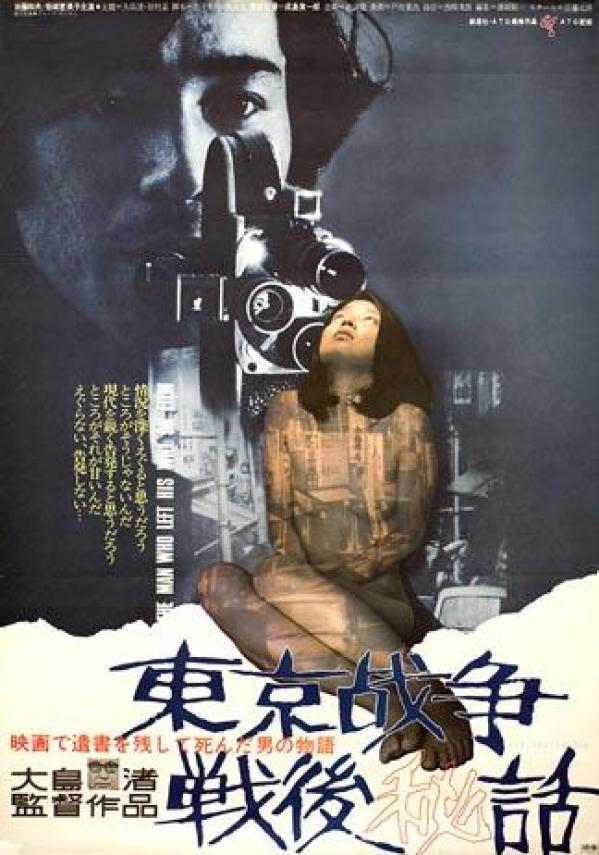 The Man Who Left His Will on Film Poster