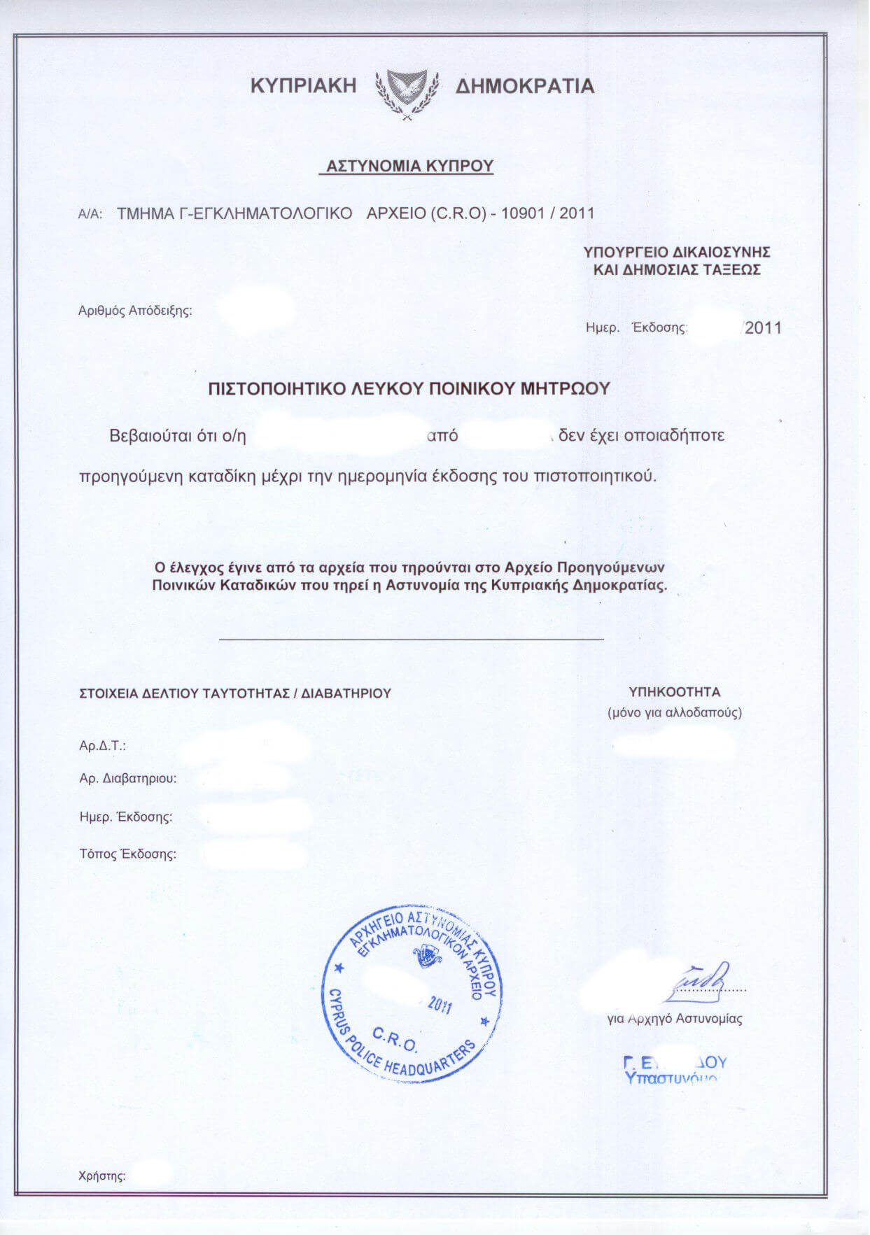 Criminal record certificate (or Police clearance