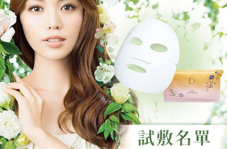 Shiseido Benefique Mask