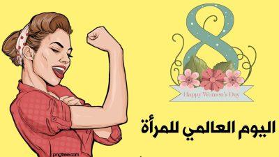 اليوم العالمى للمرأة