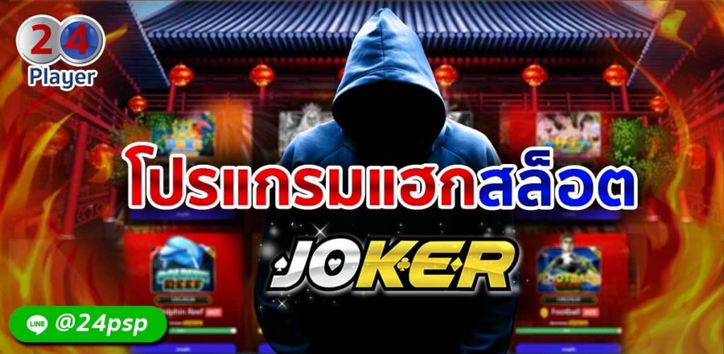 โปรแกรมแฮก Joker SlotXO Jack88 ตัวใหม่ล่าสุด 2020 ใช้ได้จริง