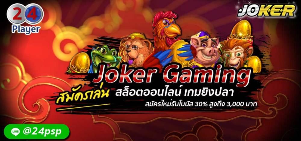 Joker Gaming สมัคร สล็อตออนไลน์ เกมยิงปลา JOKER123