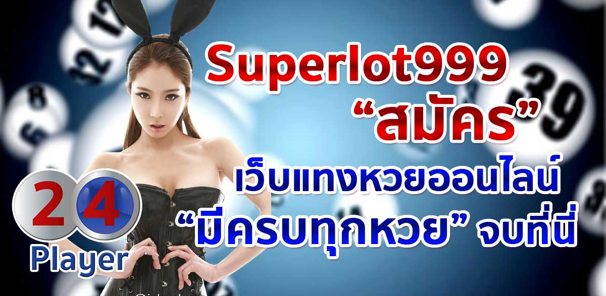 Superlot999 สมัคร เว็บแทงหวยออนไลน์ มีครบทุกหวย จบที่นี่