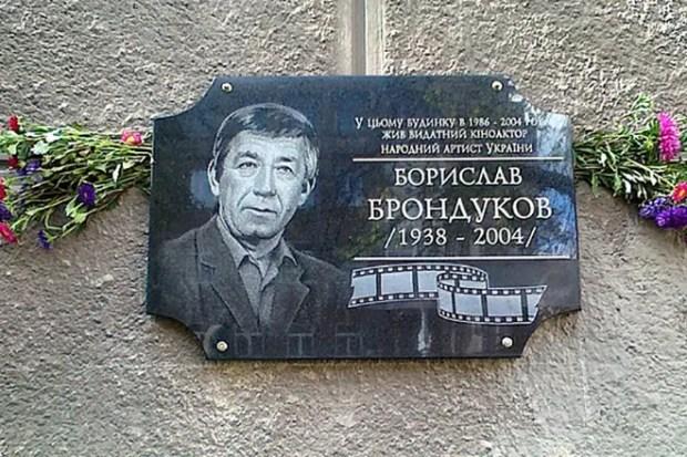 Борислав Брондуков памятник