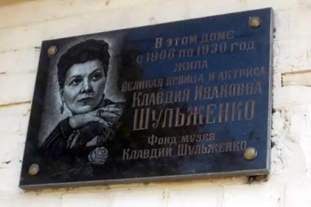 Памятник Клавдии Шульженко
