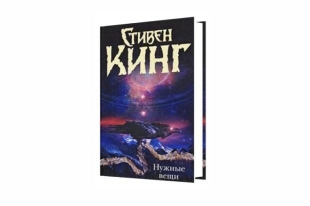 """Роман Стивена Кинга """"Нужные Вещи"""""""