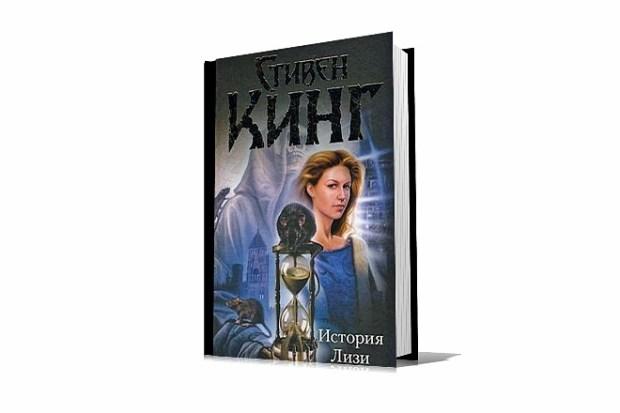 """Книга Стивена Кинга """"История Лизи"""""""