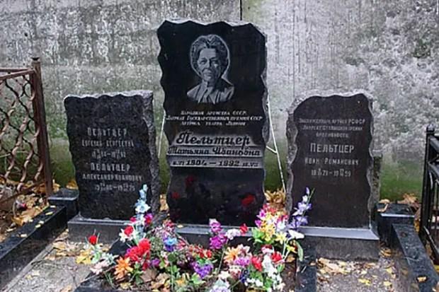 Могила Татьяны Пельтцер
