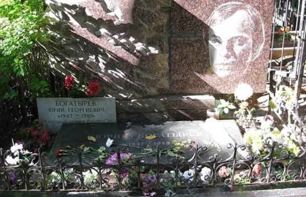 Могила Юрия Богатырева