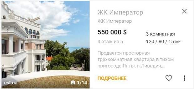Зеленський квартира Крим ЖК Імператор