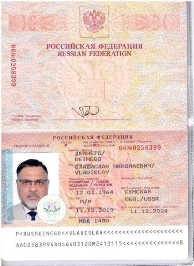 російський паспорт Дейнего
