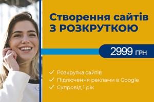 розробка сайтів рівне 2999 грн.