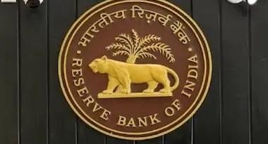 বাংলার ব্যাঙ্কের লাইসেন্স বাতিল করল RBI, গচ্ছিত টাকা কীভাবে তুলবেন জেনে নিন