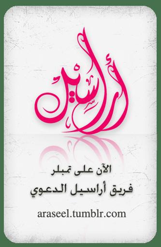 تابعوا تمبلر فريق أراسيل الدعوي =) http://araseel.tumblr.com/