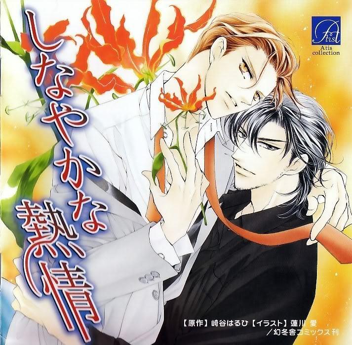 Shinayaka na Netsujou Series
