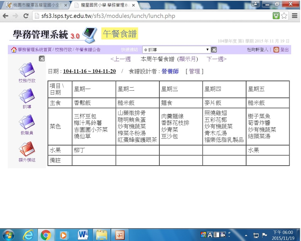 6-3.午餐網頁定期更新 - 104學年度龍星國小午餐網頁