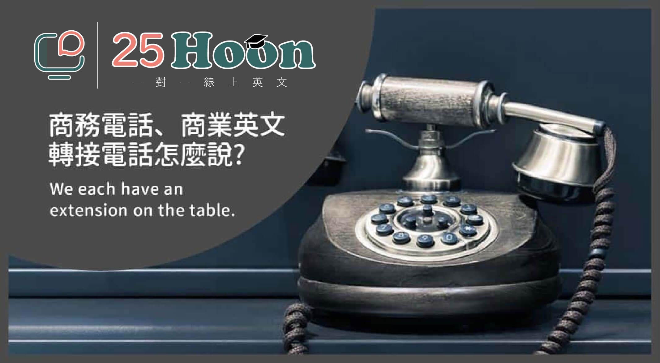 【 分機英文 】 轉接電話英文一起學起來 - 25Hoon 線上英文
