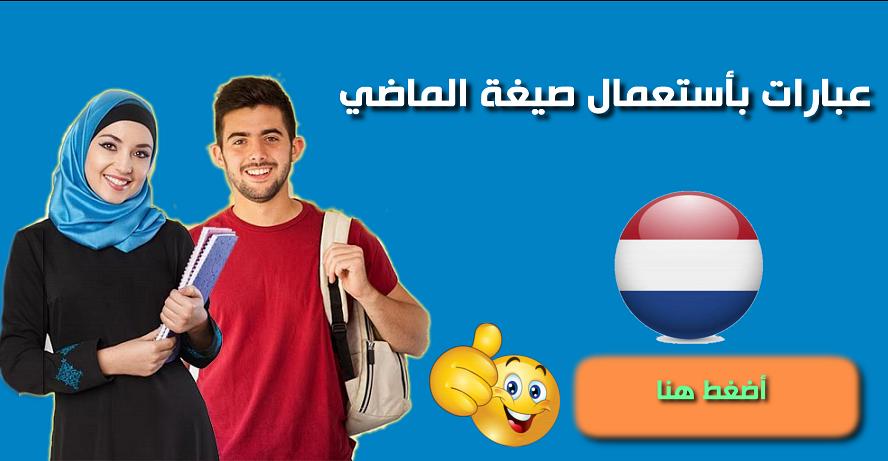تعلم الهولندية
