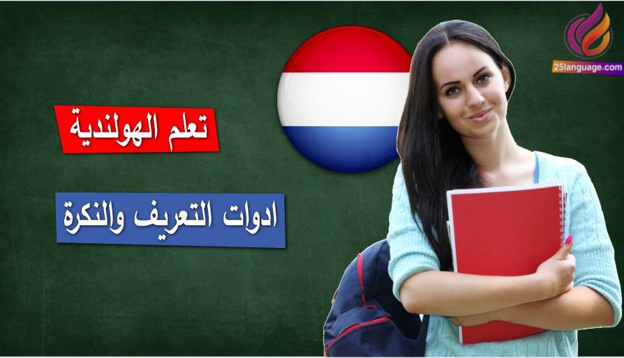 ادوات التعريف والنكرة أدوات تأتي قبل الاسم في اللغة الهولندية