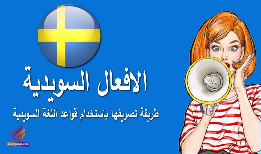 الأفعال السويدية