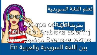 موضوع مقارنة بين اللغة السويدية والعربية En jämförelse mellan det Arabiska språket och det Svenska språket