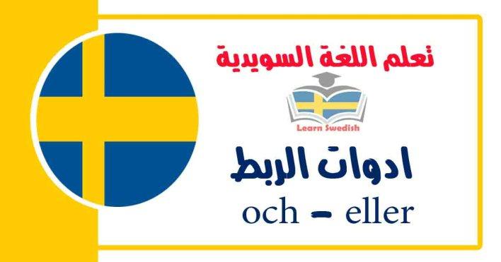 ادوات الربطoch - eller في اللغة السويدية