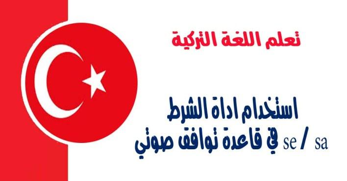 ادوات السؤال في اللغه التركيه