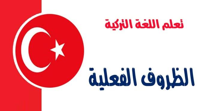 الظروف الفعلية في اللغة التركية