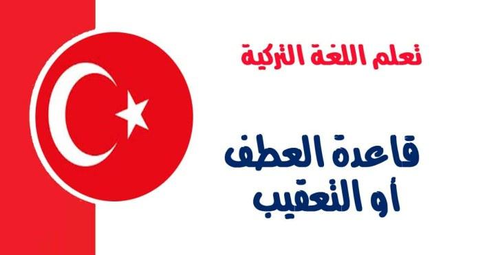 قاعدة العطف أو التعقيب في اللغة التركية