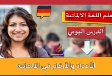 الأعداد والأرقام في الالمانية